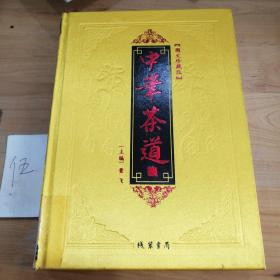 中华茶道(第4卷)