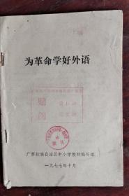 为革命学好外语 77年版 包邮挂刷
