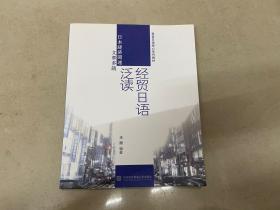 商务日语核心系列教材:经贸日语泛读
