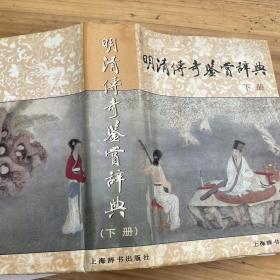 明清传奇鉴赏辞典(下册)