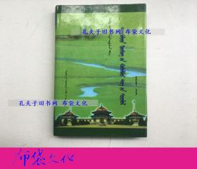 【布袋文化】八思巴文变形体研究  蒙古文 辽宁民族出版社2009年初版
