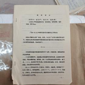 油印本《广西一九七O年新农药大田试验示范工作汇报 》 g2