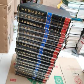 不列颠百科全书国际中文版修订本(1-19卷)缺第20卷共19册合售