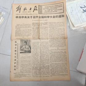 《解放日报》1977年9月23日 g2