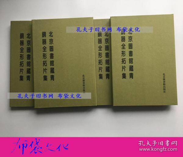 北京图书馆藏青铜器全形拓片集(全四册)