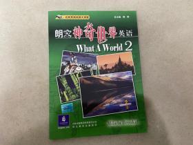 朗文神奇世界英语(2)