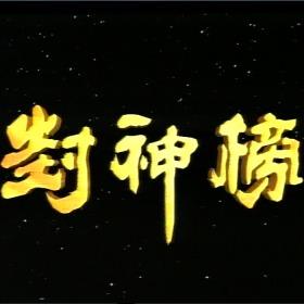 原盘电视剧老版封神榜傅艺伟版 36集 盒装10碟 DVD5光盘碟片