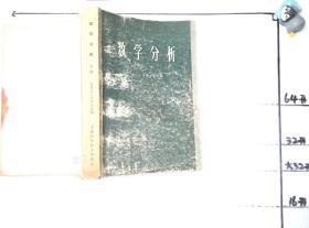 数学分析 下册 第二版