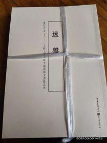 盛世吉金—1-10卷(1949年后出土铜器铭文书法系列)