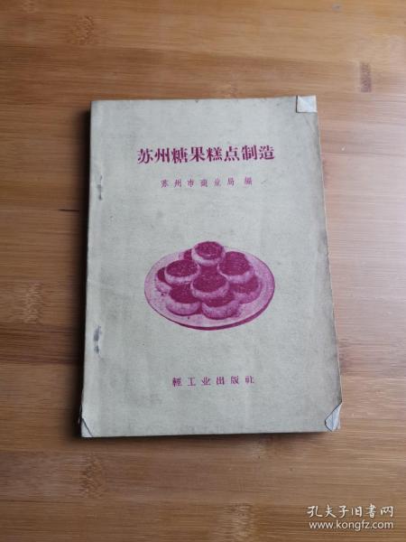 苏州糖果糕点制造