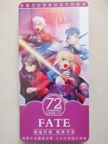 Fate stay night明信片