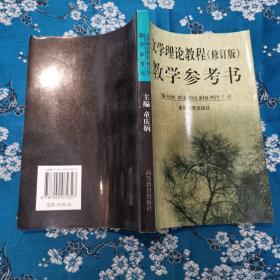 文学理论教程(修订版)教学参考书