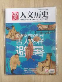 国家人文历史2020年第15期(8月上·古人怎样避暑)含增刊(美丽宁夏星星故乡)2本合售