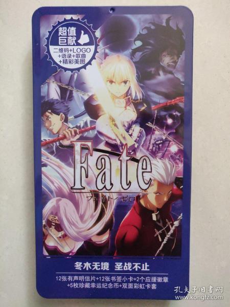 Fate Zero明信片