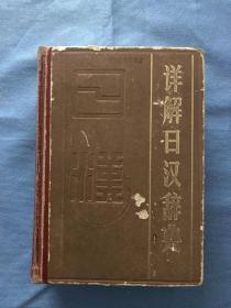 详解日汉词典
