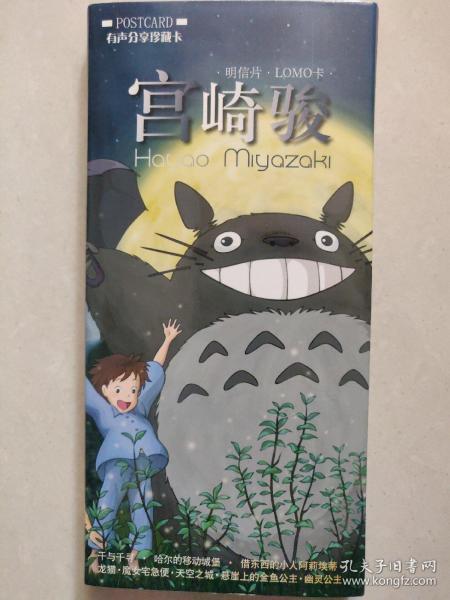 宫崎骏明信片