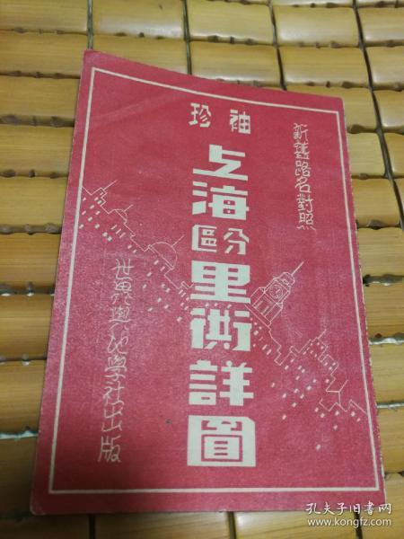 袖珍上海分区里弄祥图