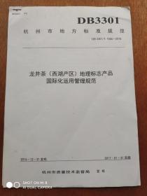 龙井区(西湖产区)地理标志产品国际化运用管理规范