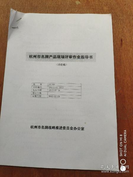 杭州市名牌产品现场评审作业指导书(讨论稿)