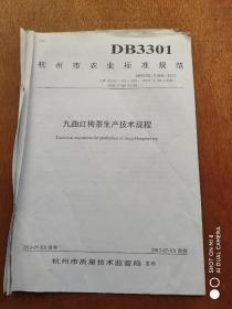 九曲红梅茶生产技术规程