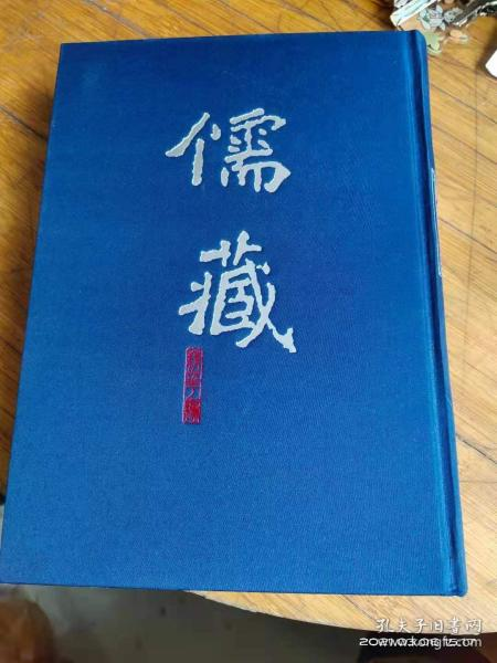 儒藏(精华编121经部四书类四书总义之属)