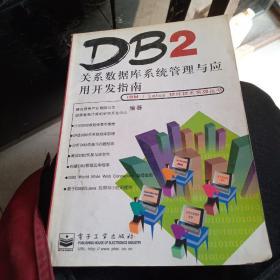 DB2关系数据库系统管理与应用开发指南