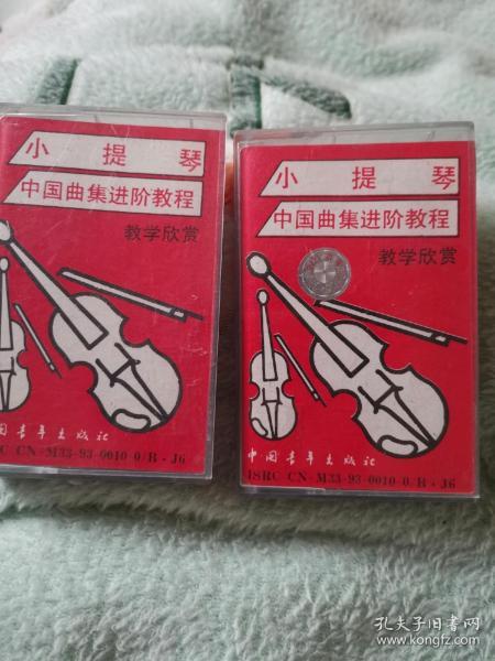 磁带 小提琴中国曲集进阶教程教学欣赏,上下