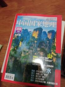 中国国家地理2021.01湖南专辑(上)