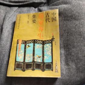 中国古代房事养生集要