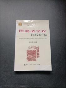 比较民商法丛书:民法总论比较研究