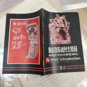 《重庆歌乐山烈士陵园》 g2