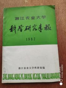 浙江农业大学科学研究学报1987