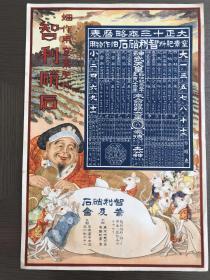 百年广告画-智利硝石图土豪图