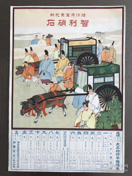 百年广告画-智利硝石图牛车图