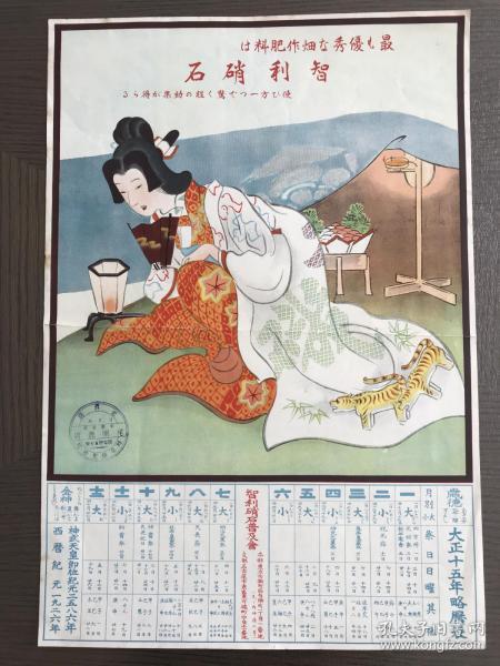 百年广告画-智利硝石仕女图