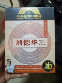 刘德华ANDYLAU黄金珍藏2CD正版未拆24k德国HD金碟
