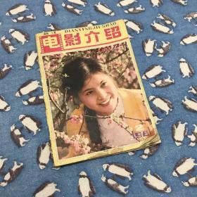 浙江电影介绍 1981年2月号