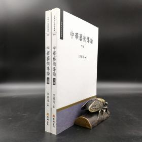 台湾万卷楼版  李希凡《中華藝術導論》(上下冊)