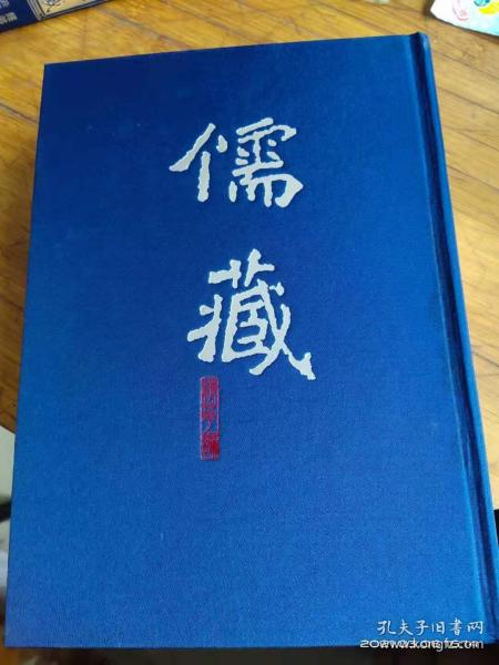 儒藏(精华编一二八)