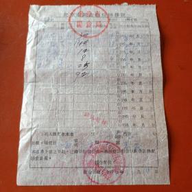 1957年北京市粮食供应转移证,蜡纸质