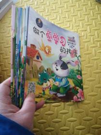 培养孩子强大内心亲子情商教育系列 宝宝的第一套情商好习惯绘本  共10册