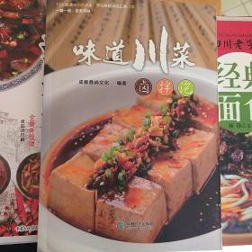 味道川菜:卤拌泡