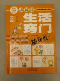 中国家庭必备工具书·彩色图解随身查系列:生活窍门随身查   2021.3.6