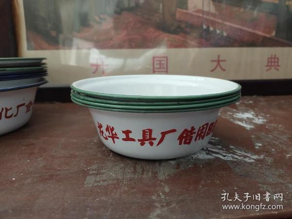 1986年代,上海龙华工具厂专用搪瓷饭盆4只合售,其中一只素面