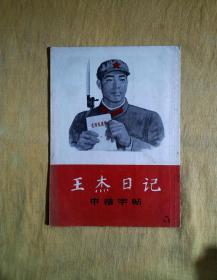 王杰日记(摘录)(中楷字帖)