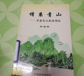 情系青山-百座名山旅游题咏