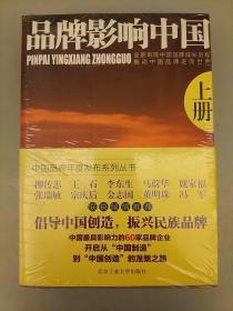 品牌影响中国(上、下册)未翻阅正版     2021.3.6