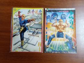 早期经典级武侠漫画  《 少林奇兵  》 合订本创刊号 (厚66页) + 修订本第5期  二本合让