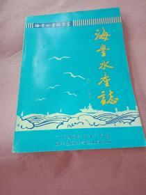 海丰水产志--(仅1500册,后附渔谚)