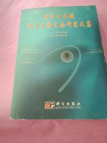 珠江口水域水生生物生态研究文集